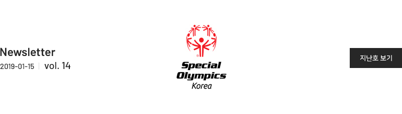 Specail Olympics Korea NEWS LETTER 2017. 10. 31
